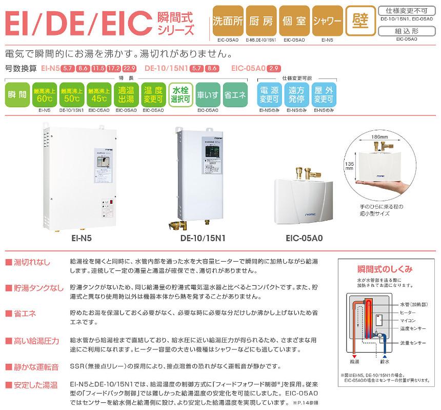 瞬間式シリーズ EI/DE/EIC
