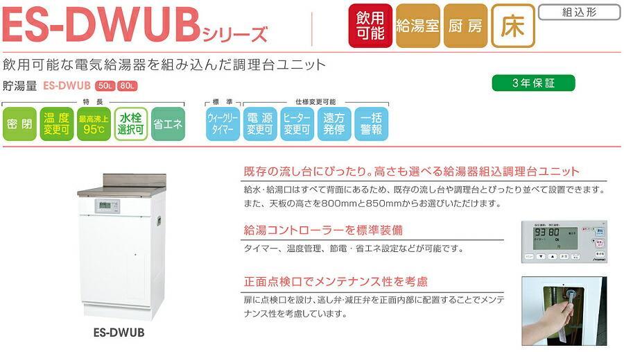 イトミック 飲用可能な電気給湯器を組み込んだ調理台ユニット ES-DWUBシリーズ