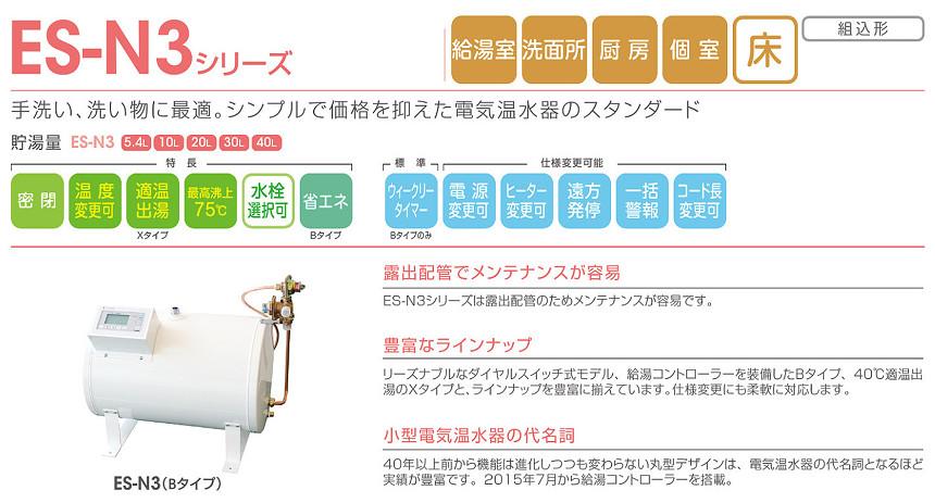 床置型貯湯式給湯器(密閉式) ES-N3シリーズ