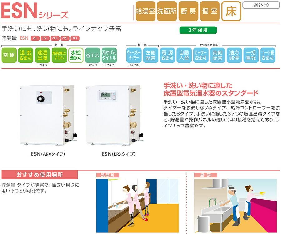 小型電気温水器 ESNシリーズ 床置型