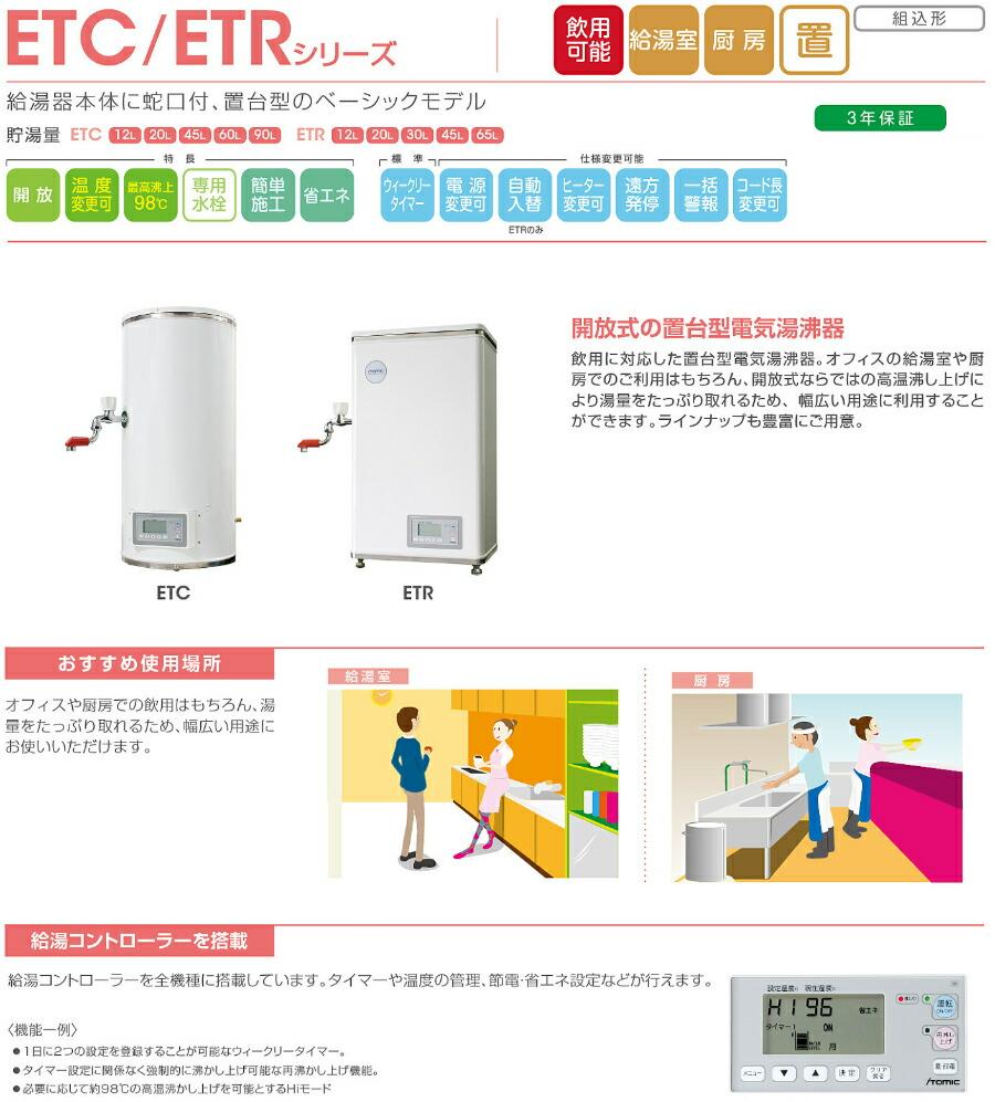 イトミック ETCシリーズ 置台型電気湯沸器 丸型タイプ