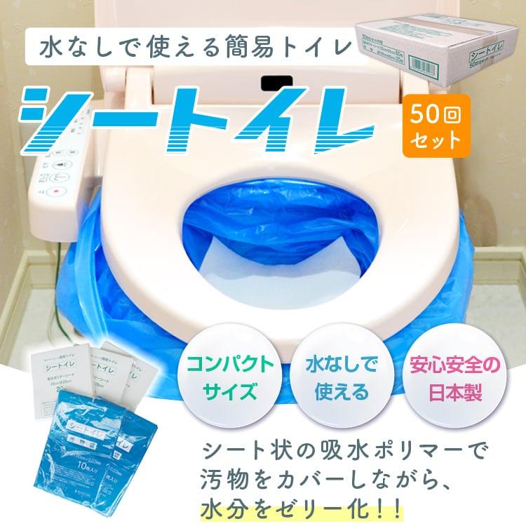 1回あたり60円の防災トイレ シートイレ 50回分