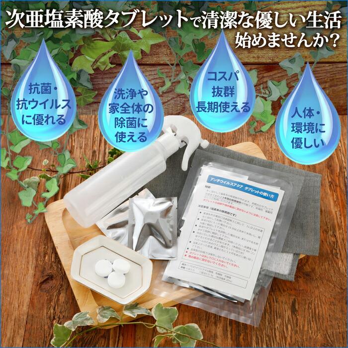 除菌 次亜塩素酸水