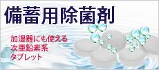 備蓄用除菌剤タブレット