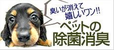 ペットの消臭剤
