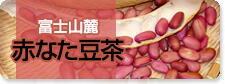赤なた茶豆