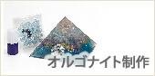 ピラミッド型オルゴナイト 制作キット