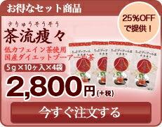茶流痩々5g×10個×4袋