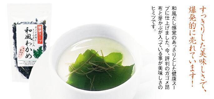 ≪健康スープ≫ガゴメ昆布ときざみ芽かぶ入 和風わかめスープ