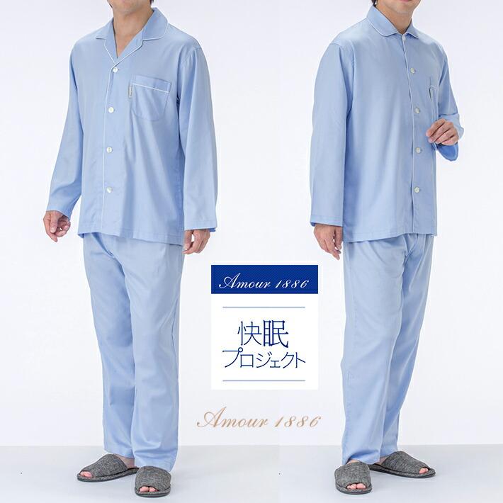 7e45994e5f8f0 紳士 サテン無地パジャマ Amour 1886 (メンズ 寝間着 ねまき 男性用 ...