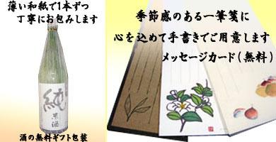 日本酒の無料ギフト包装