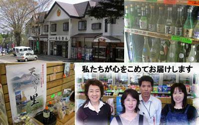 新潟、妙高高原のあらきん商店