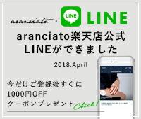 ranciato楽天店公式LINEがスタート。メルマガを開かなくても、aranciato楽天店の欲しい情報をご覧頂けます。さらに、今だけ友sだち追加で1000円OFFクーポンをプレゼント!