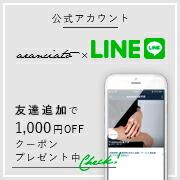 ranciato公式LINEがスタート。メルマガを開かなくても、aranciato楽天店の欲しい情報をご覧頂けます。さらに、今だけ友sだち追加で1000円OFFクーポンをプレゼント!