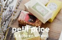 送料¥0に便利なプチプライス aranciatoは税抜10000円以上送料無料