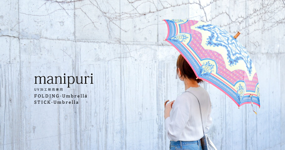 d7853b5f6fc56 BRAND ITEM雨の日も気分をあげてくれる。上品なスカーフをそのまま傘にデザインしたようなmanipuriの傘たちが登場です。