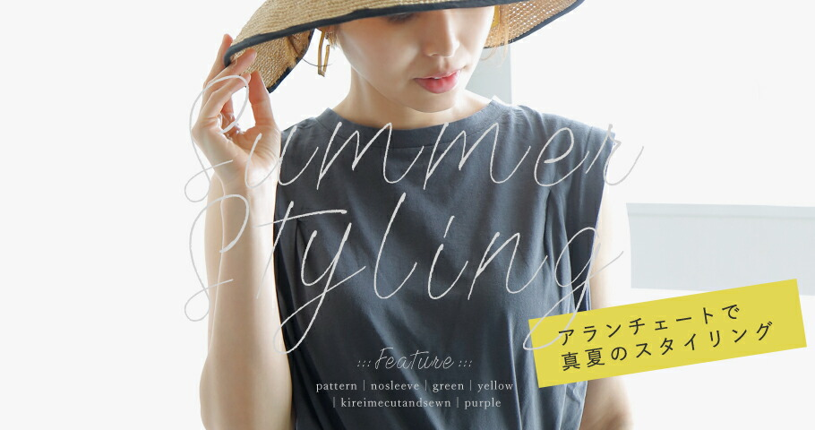 18af27108ac4c NEWFEATURE STYLING ITEMSummer Styling アランチェートで真夏のスタイリング
