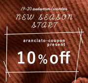 aranciatoクーポン AW新シーズン、新しいスタイルのチャレンジにクーポンプレゼント