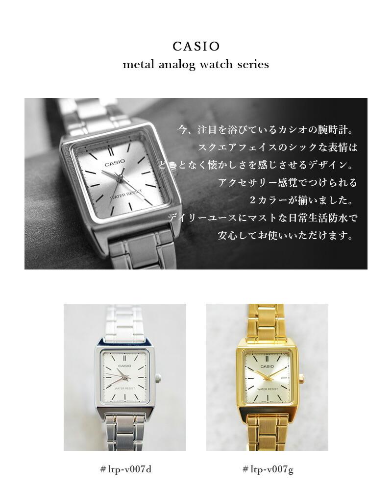 CASIO(カシオ)ゴールドメタルアナログ腕時計 ltp-v007g