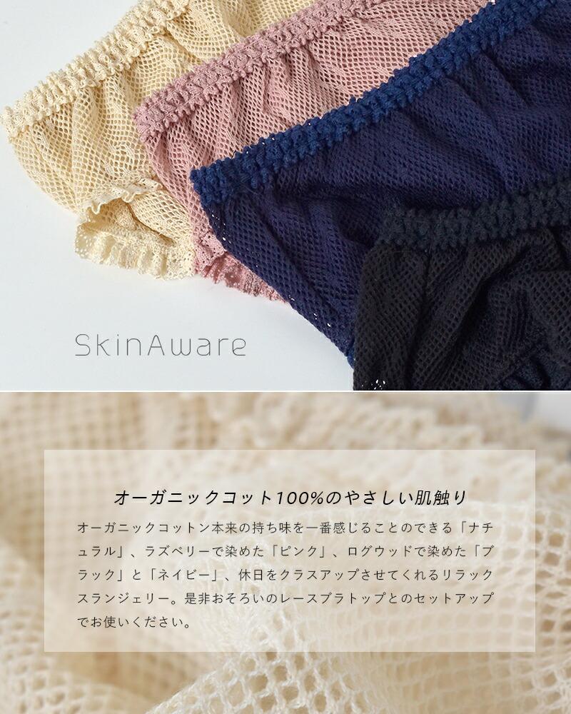 SkinAware(スキンアウェア)オーガニックコットンレースショーツ skwls005