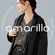 amarlio別注サイズコレクション