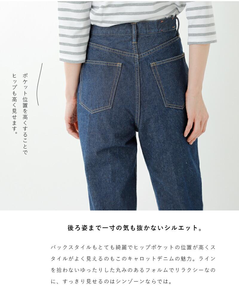 "Shinzone(シンゾーン)コットンデニムパンツ""CARROT DENIM"" 19smspa68"
