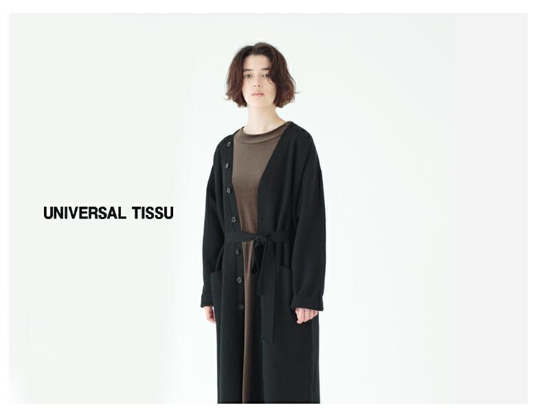 universal tissuユニヴァーサルティシュ