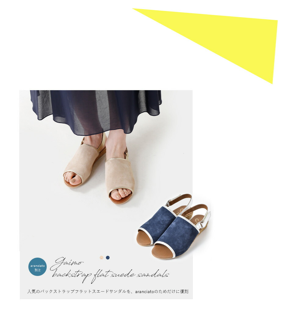 Gaimo(ガイモ)<br>aranciato別注 バックストラップフラットスエードサンダル nila