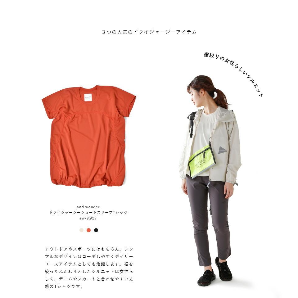 and wander(アンドワンダー)<br>ドライジャージーショートスリーブTシャツ aw-jt927