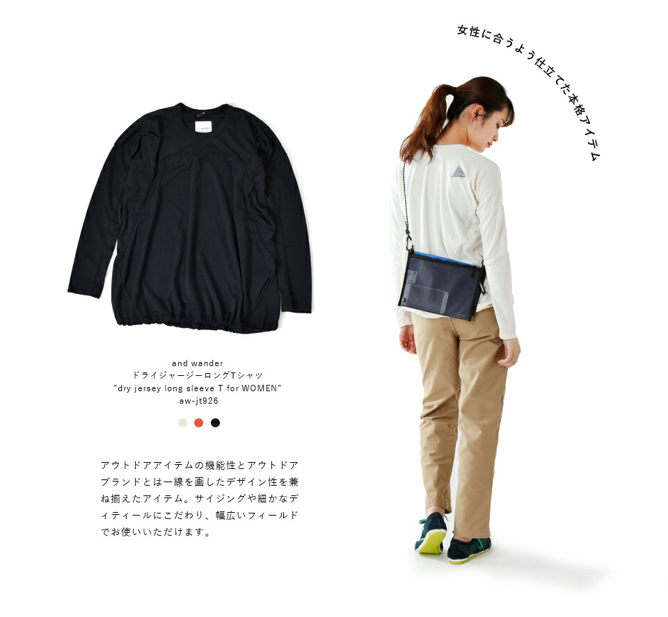 "and wander(アンドワンダー)<br>ドライジャージーロングTシャツ""dry jersey long sleeve T for WOMEN"" aw-jt926"