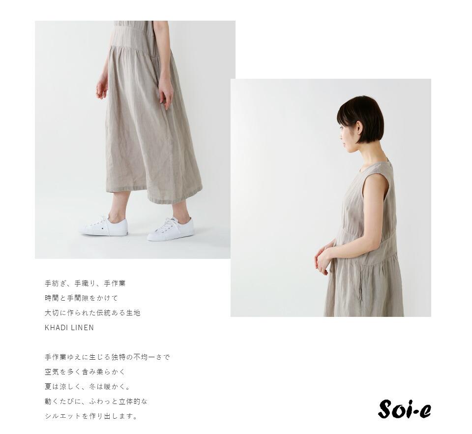 soi-e(ソア)aranciato別注リネンノースリーブワンピース