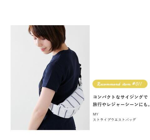"MY(マイ)<br>ストライプウエストバッグ ""WAIST BAG"" 181-61907"