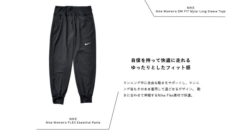 NIKE(ナイキ)<br>ナイキウィメンズFLEXエッセンシャルパンツ 855150
