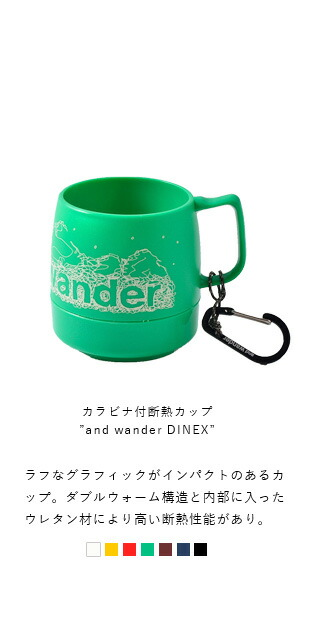 """and wander(アンドワンダー)カラビナ付断熱カップ""""and wander DINEX"""" aw-aa940n"""