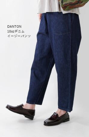 DANTON(ダントン)<br>10ozデニムイージーパンツ jd-2540ymn