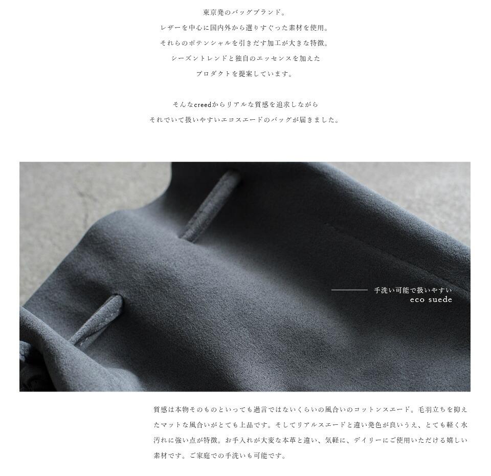 """Creed(クリード)<br>エコスエード巾着ポーチ""""F-2"""""""
