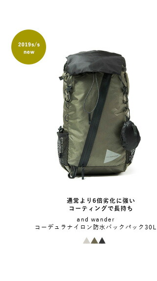 """and wander(アンドワンダー)<br>コーデュラナイロン防水バックパック30L""""30L backpack"""" aw-aa912-rf"""