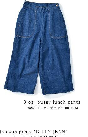"""or slow(オアスロウ)9ozオリジナルデニムバギーランチパンツ""""BAGGY RANCH PANTS"""" 00-7023"""