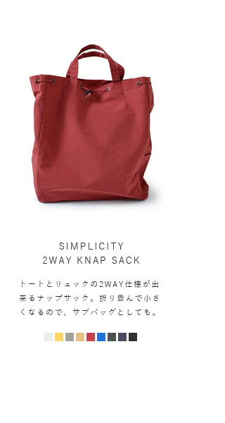 "STANDARD SUPPLY(スタンダードサプライ)<br>2wayナップサック""SIMPLICITY"" 2wayknapsack"