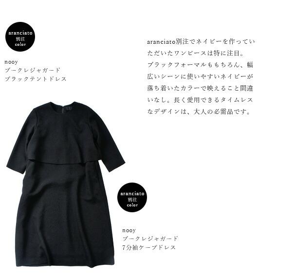 nooy(ヌーイ)<br>aranciato別注ブークレジャガード7分袖ブラックケープドレス fop06