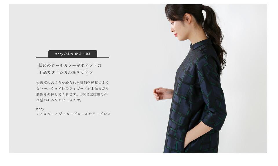 nooy(ヌーイ)<br>レイルウェイジャガードロールカラードレス nop01ss19