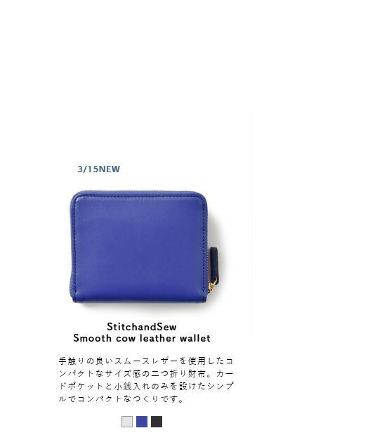 StitchandSew(スティッチアンドソー)<br>スムースカウレザーウォレット e109