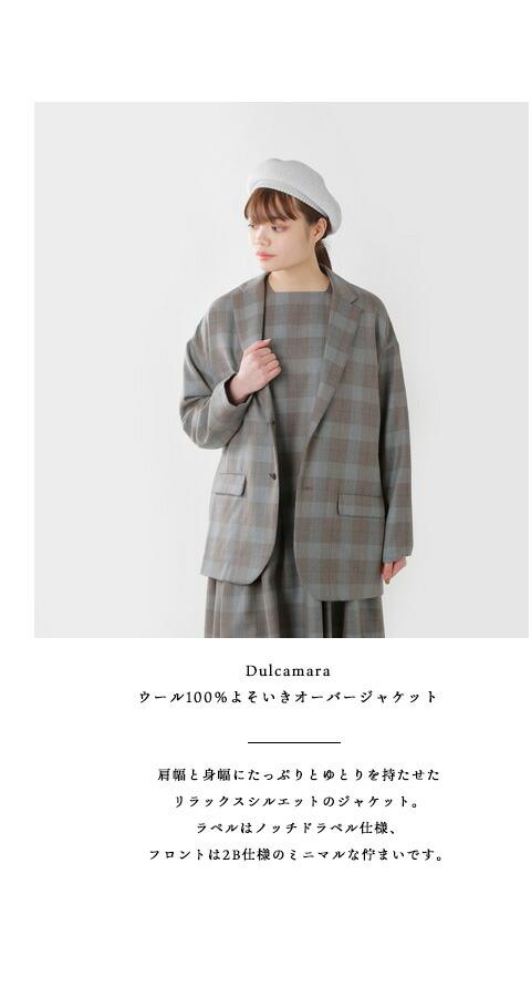 Dulcamara(ドゥルカマラ)<br>ウール100%よそいきオーバージャケット d119-j105