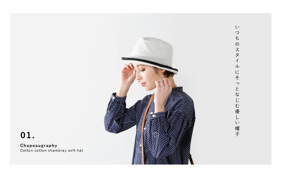 Chapeaugraphy(シャポーグラフィー)<br>綿麻シャンブレーソフトハット 048o-fn