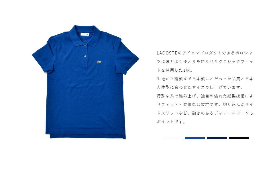 LACOSTE(ラコステ)<br>コットンクラシックフィット半袖ポロシャツ
