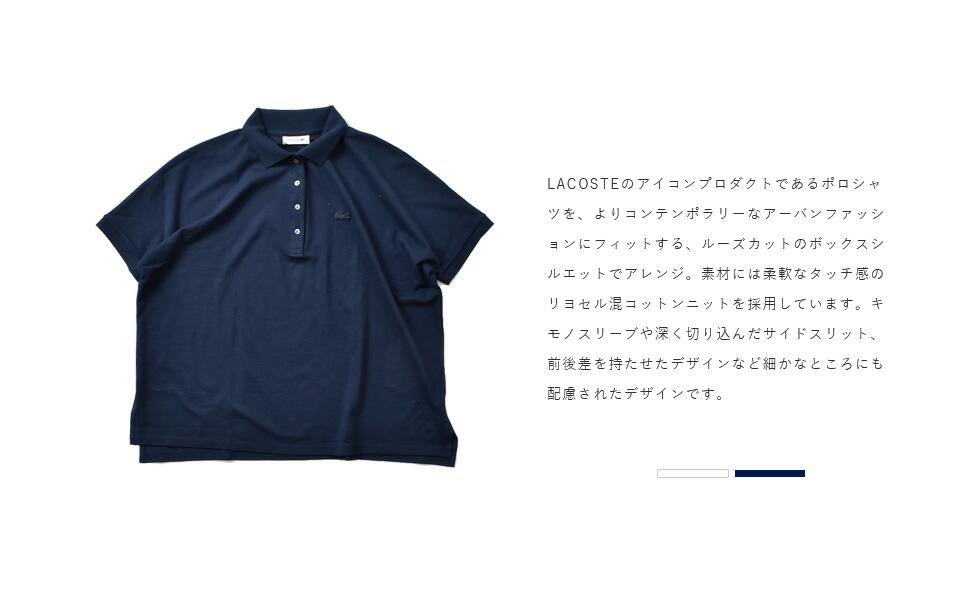 LACOSTE(ラコステ)<br>リラックスフィット半袖ポロシャツ
