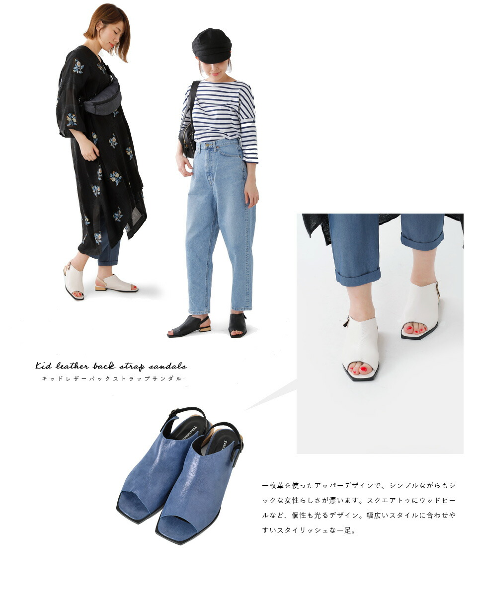 yuko imanishi+(ユウコイマニシプラス)<br>キッドレザーバックストラップサンダル 792012