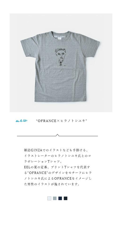 """EEL(イール)<br>コットンプリントTシャツ""""OFRANCE×ヒラノトシユキ"""" e-19513"""