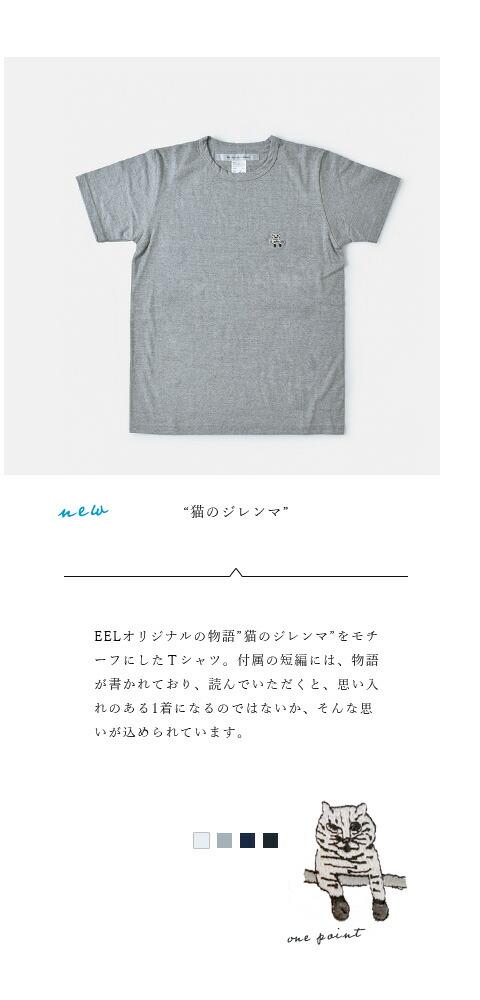 """EEL(イール)<br>ワンポイントコットンTシャツ""""猫のジレンマ"""" e-19520"""