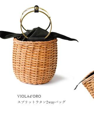VIOLAd'ORO(ヴィオラドーロ)<br>レザーショルダースプリットラタン2wayバッグ v-8129